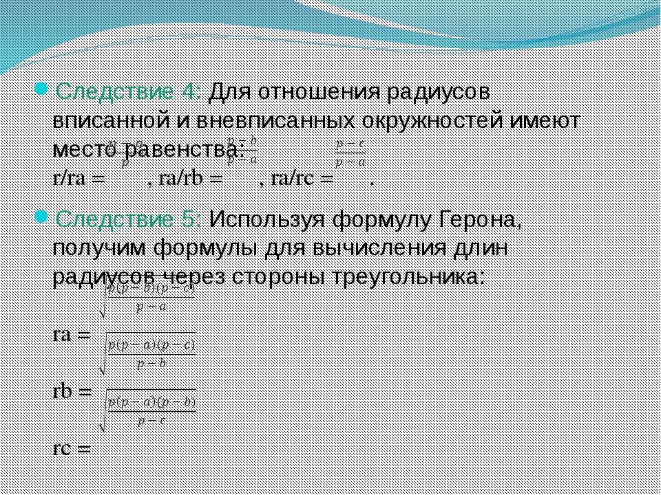 Следствие 4: Для отношения радиусов вписанной и вневписанных окружностей имею...