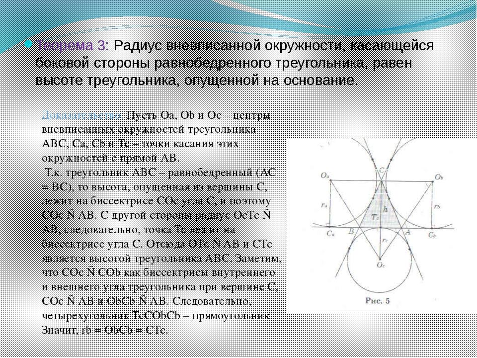 Теорема 3: Радиус вневписанной окружности, касающейся боковой стороны равнобе...
