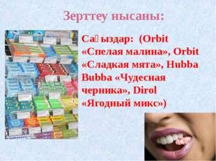 Зерттеу нысаны: Сағыздар: (Orbit «Спелая малина», Orbit «Сладкая мята», Hubba