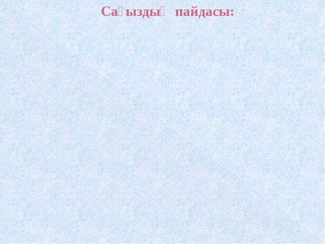 Сағыздың пайдасы: