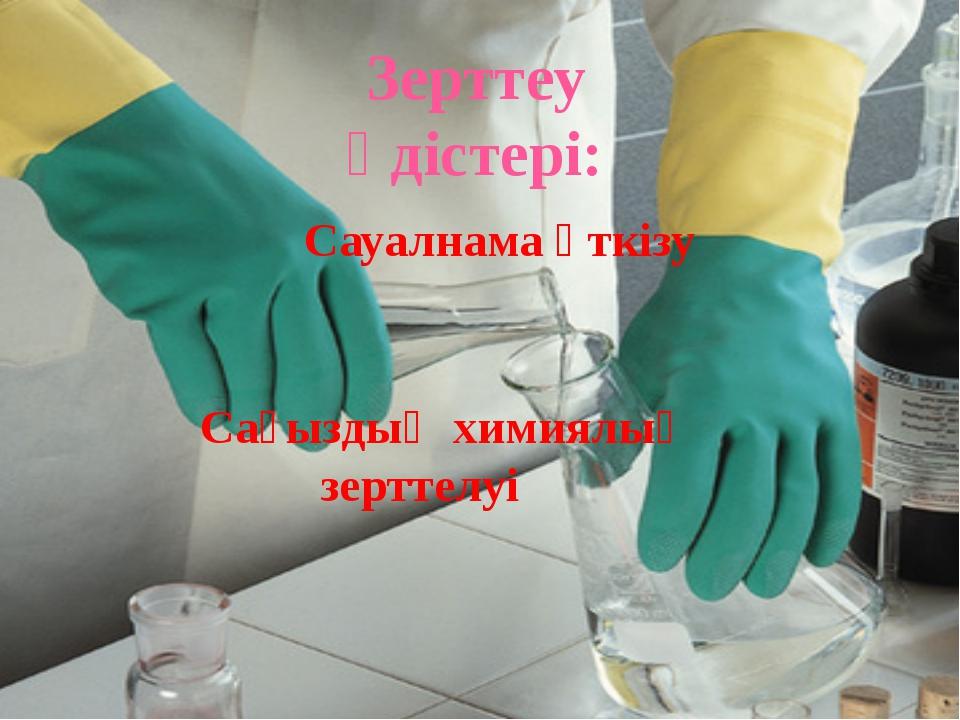 Зерттеу әдістері: Сағыздың химиялық зерттелуі Сауалнама өткізу