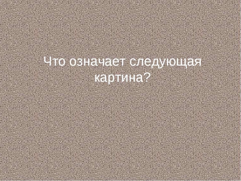 Что означает следующая картина?
