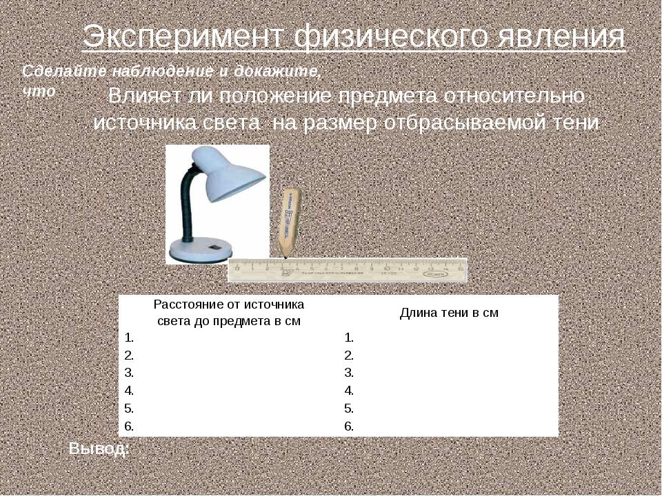 Влияет ли положение предмета относительно источника света на размер отбрасыва...
