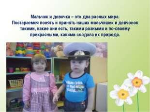 Мальчик и девочка – это два разных мира. Постараемся понять и принять наших м