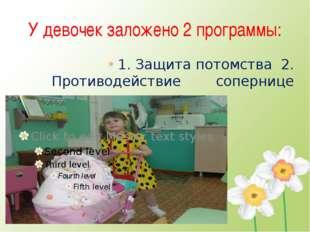 У девочек заложено 2 программы: 1. Защита потомства 2. Противодействие соперн