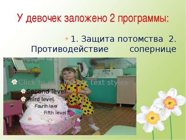 У девочек заложено 2 программы: 1. Защита потомства 2. Противодействие соперн...