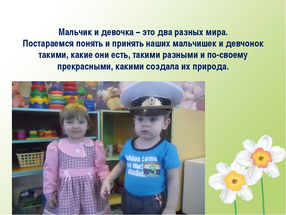 Мальчик и девочка – это два разных мира. Постараемся понять и принять наших м...