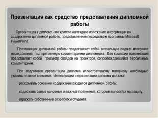 Презентация как средство представления дипломной работы Презентация к диплому