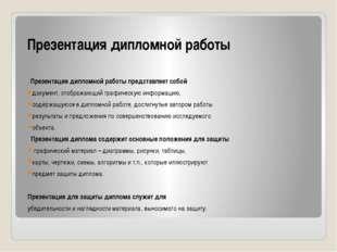 Презентация дипломной работы Презентация дипломной работы представляет собой