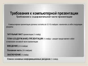Требования к компьютерной презентации Требования к содержательной части презе