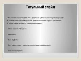 Титульный слайд Титульная страница необходима, чтобы представить аудитории Ва
