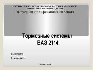 Тормозные системы ВАЗ 2114 ГОСУДАРСТВЕННОЕ БЮДЖЕТНОЕ ОБРАЗОВАТЕЛЬНОЕ УЧРЕЖДЕН