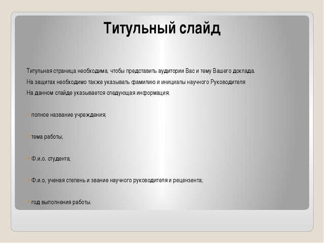 Титульный слайд Титульная страница необходима, чтобы представить аудитории Ва...