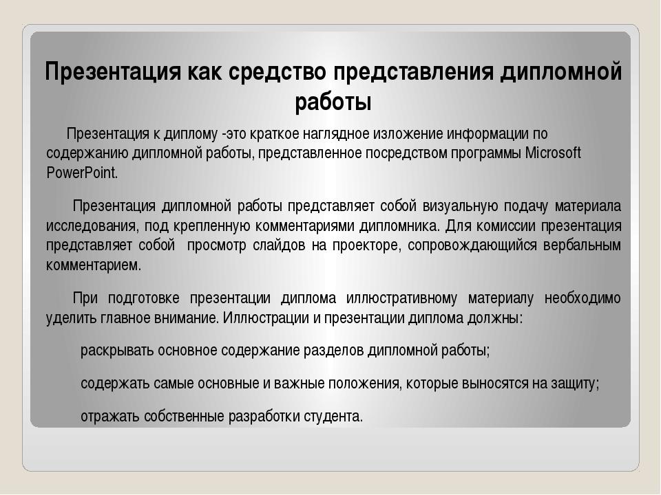 Презентация как средство представления дипломной работы Презентация к диплому...
