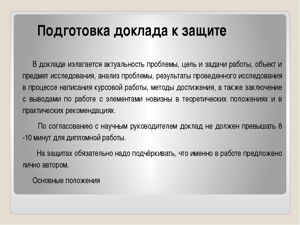 Подготовка доклада к защите В докладе излагается актуальность проблемы, цель...