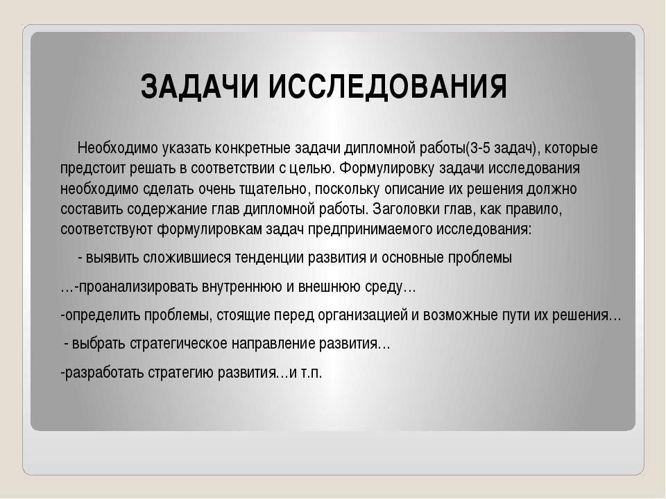 ЗАДАЧИ ИССЛЕДОВАНИЯ Необходимо указать конкретные задачи дипломной работы(3-5...