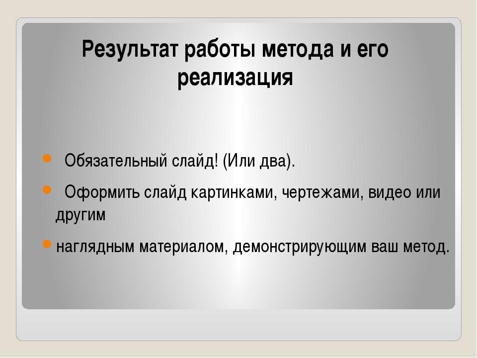 Результат работы метода и его реализация Обязательный слайд! (Или два). Оформ...