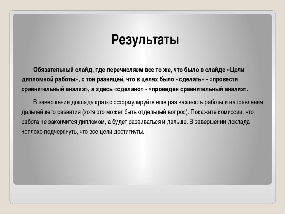 Результаты Обязательный слайд, где перечисляем все то же, что было в слайде «...