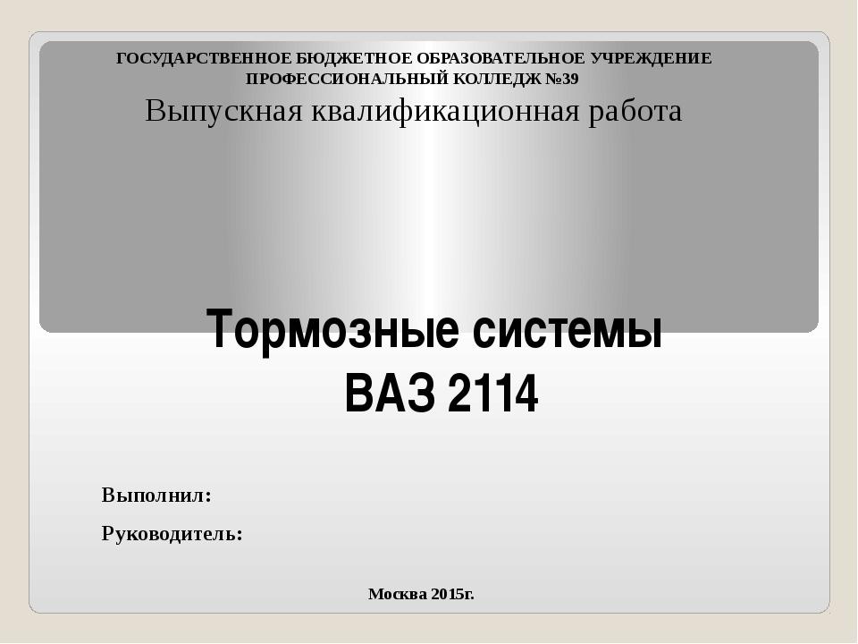 Тормозные системы ВАЗ 2114 ГОСУДАРСТВЕННОЕ БЮДЖЕТНОЕ ОБРАЗОВАТЕЛЬНОЕ УЧРЕЖДЕН...