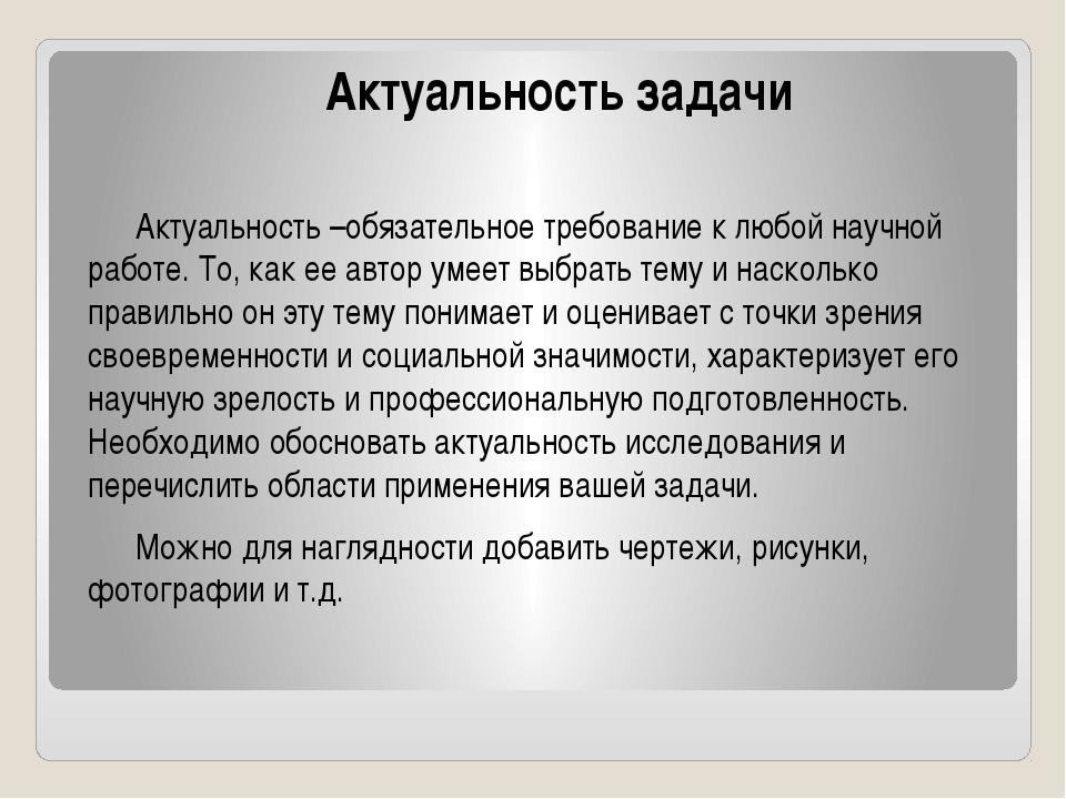 Актуальность задачи Актуальность –обязательное требование к любой научной раб...