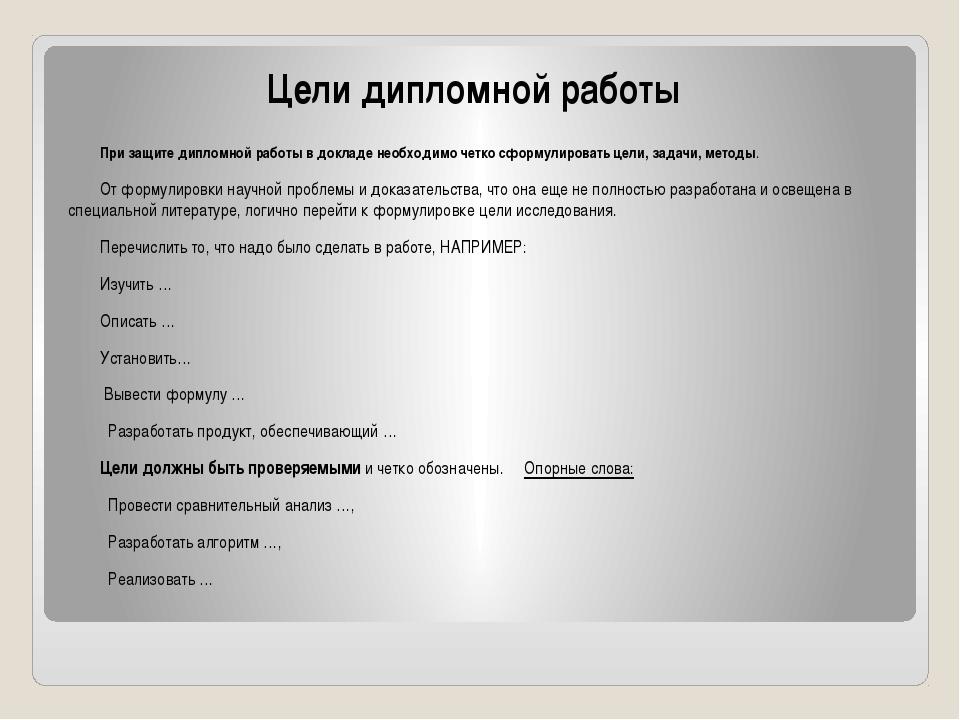 Презентация как средство представления дипломной работы слайда 10 Цели дипломной работы При защите дипломной работы в докладе необходимо четко