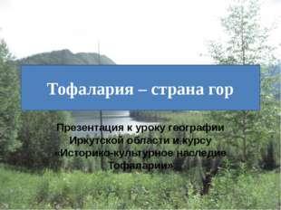 Тофалария – страна гор Презентация к уроку географии Иркутской области и курс