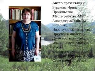 Автор презентации: Буракова Ирина Прокопьевна Место работы: МКУ Алыгджерская