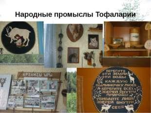Народные промыслы Тофаларии user: Перед вами экспозиция Тофаларского этнокуль