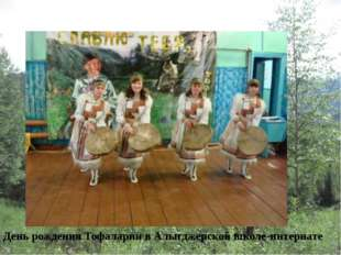 День рождения Тофаларии в Алыгджерской школе-интернате user: Каждый год в Алы