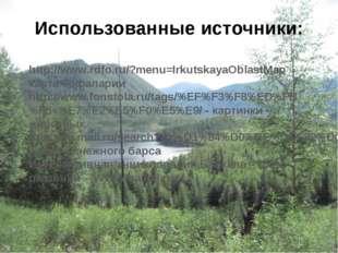 Использованные источники: http://www.rdfo.ru/?menu=IrkutskayaOblastMap карта