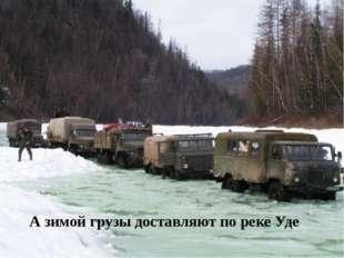 """А зимой грузы доставляют по реке Уде user: """"Зимником"""" в посёлки Тофаларии при"""