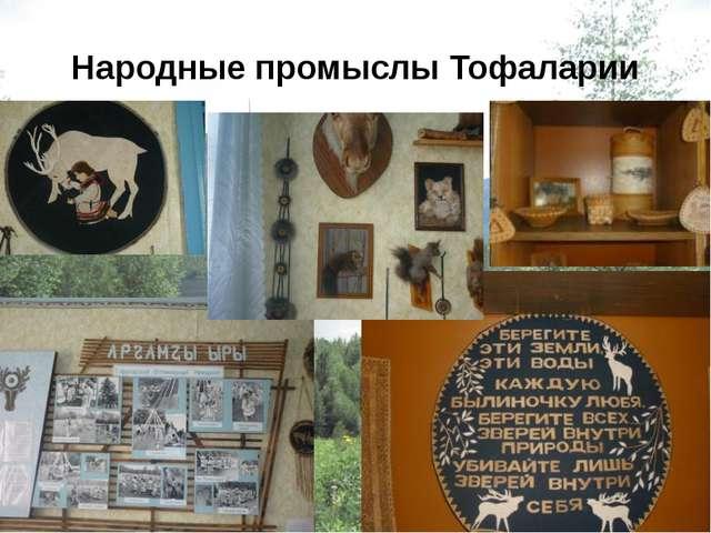 Народные промыслы Тофаларии user: Перед вами экспозиция Тофаларского этнокуль...
