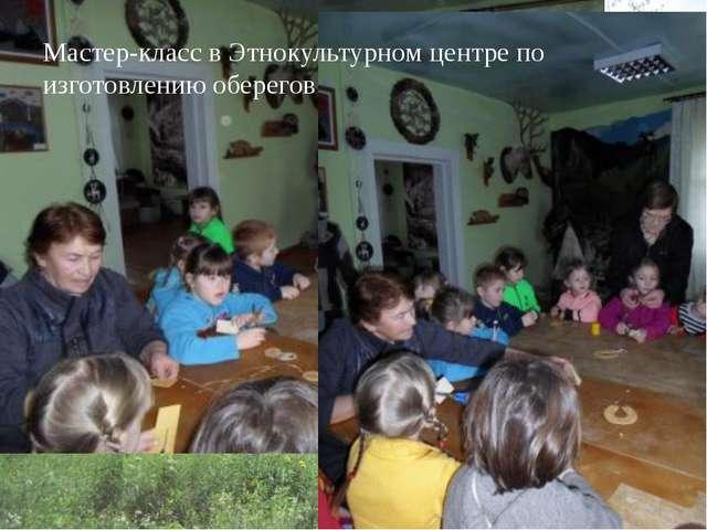 Мастер-класс в Этнокультурном центре по изготовлению оберегов