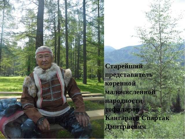 Старейший представитель коренной малочисленной народности тофаларов- Кангарае...