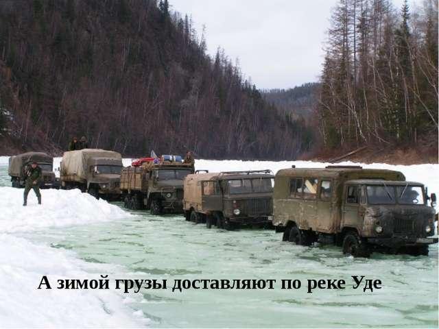 """А зимой грузы доставляют по реке Уде user: """"Зимником"""" в посёлки Тофаларии при..."""