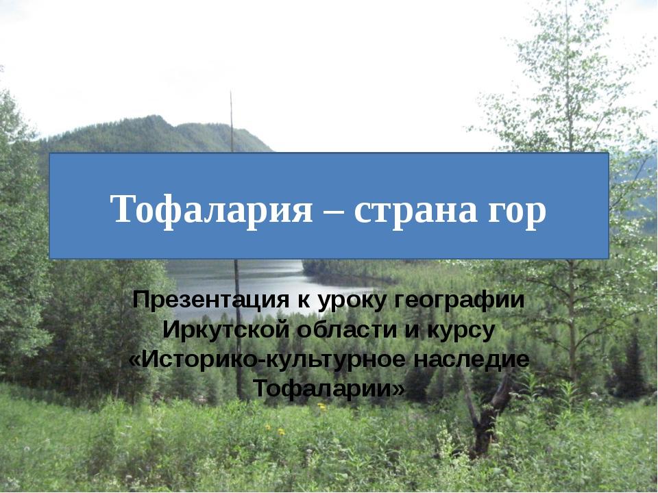 Тофалария – страна гор Презентация к уроку географии Иркутской области и курс...