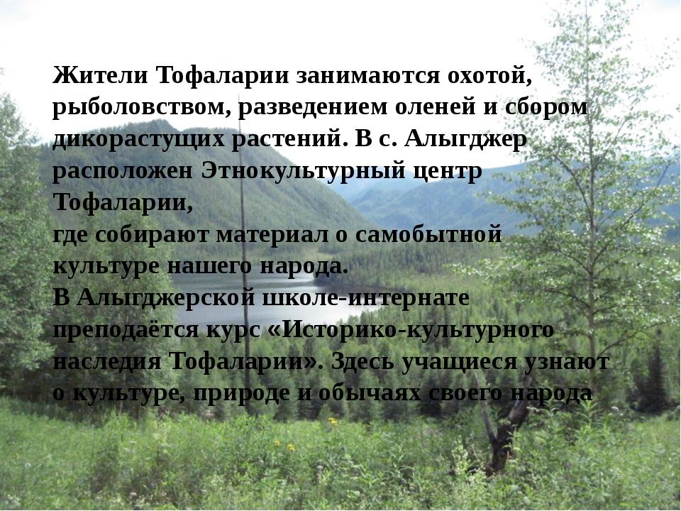 Жители Тофаларии занимаются охотой, рыболовством, разведением оленей и сбором...