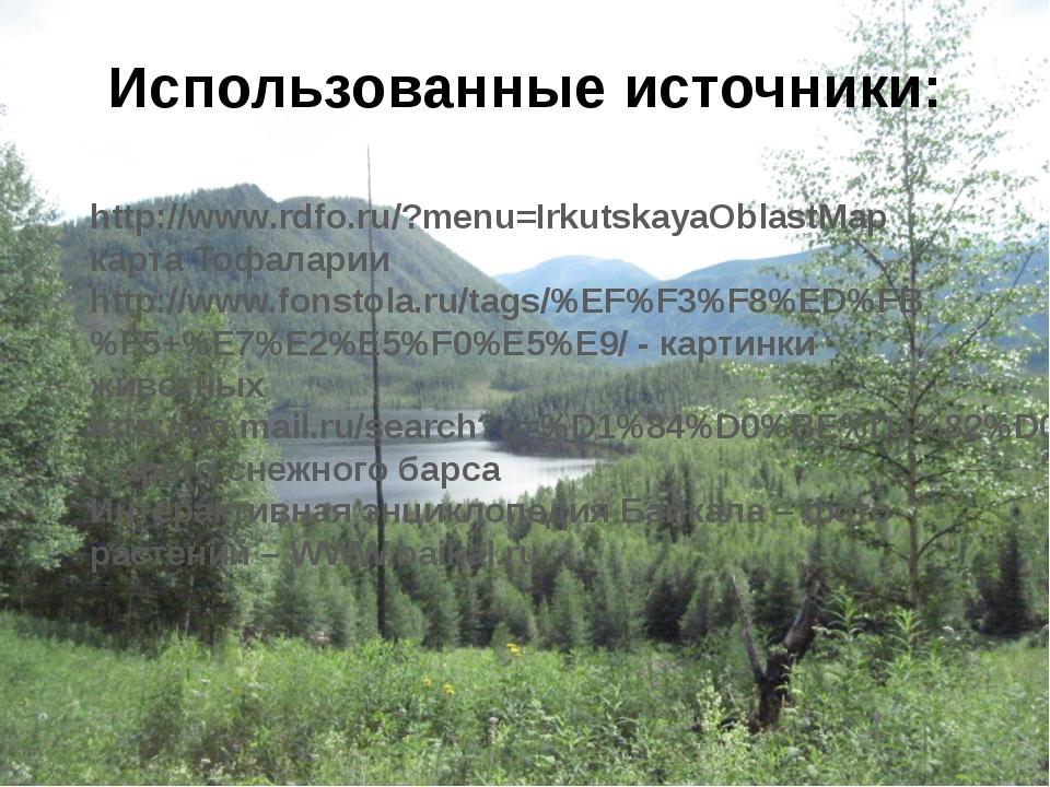 Использованные источники: http://www.rdfo.ru/?menu=IrkutskayaOblastMap карта...