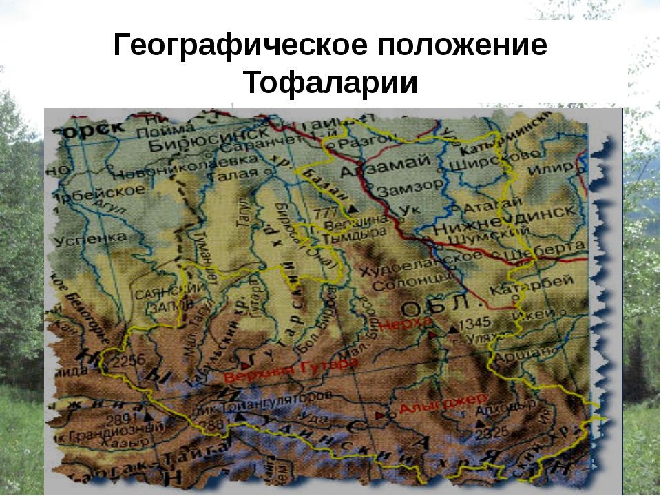 Географическое положение Тофаларии