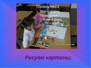 Рисуем картины.