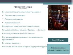 Режим реставрации (восстановление) Восстановлены дореволюционные учреждения: