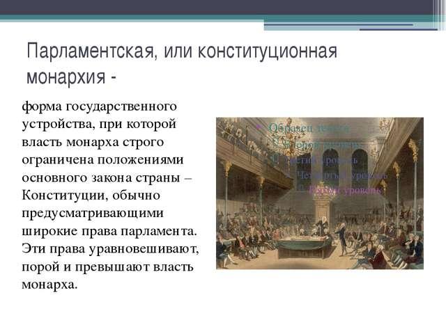 Парламентская, или конституционная монархия - форма государственного устройст...