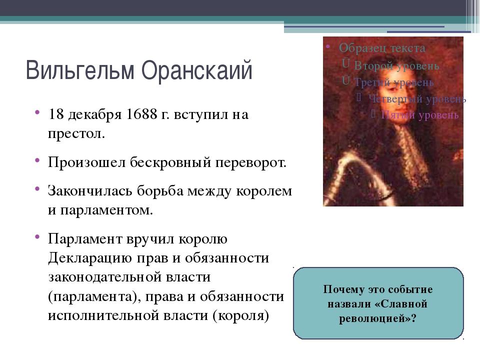 Вильгельм Оранскаий 18 декабря 1688 г. вступил на престол. Произошел бескровн...