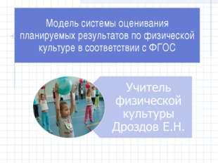Модель системы оценивания планируемых результатов по физической культуре в со