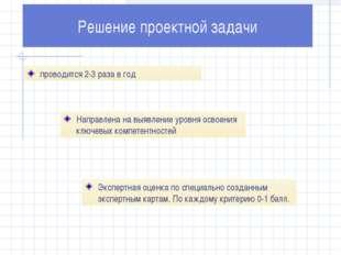 проводится 2-3 раза в год Решение проектной задачи Направлена на выявление ур