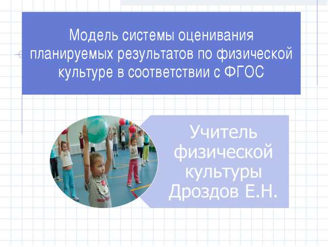 Модель системы оценивания планируемых результатов по физической культуре в со...