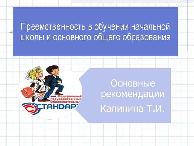 Преемственность в обучении начальной школы и основного общего образования