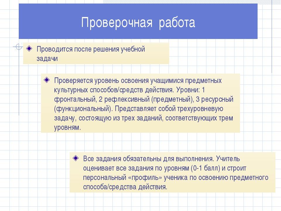 Проводится после решения учебной задачи Проверочная работа Проверяется уровен...