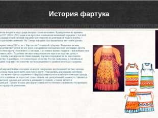 История фартука Передник периодически входит в моду среди высших слоев населе