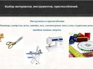 Выбор материалов, инструментов, приспособлений. Инструменты и приспособления